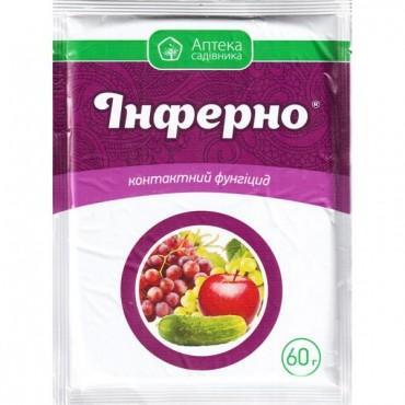 Фунгіцид Інферно в.г. (60 гр)