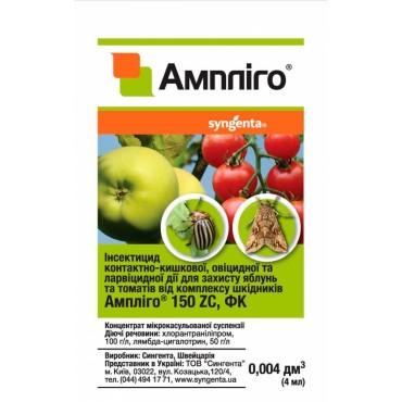 Інсектицид Ампліго 150 ZC ф.к (4 мл)
